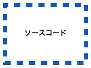 ソースコード