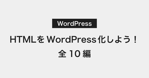 HTMLサイトをWordPress化しよう