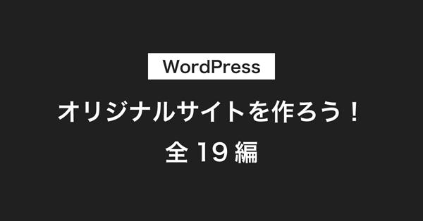 WordPressでオリジナルサイトを作ろう!