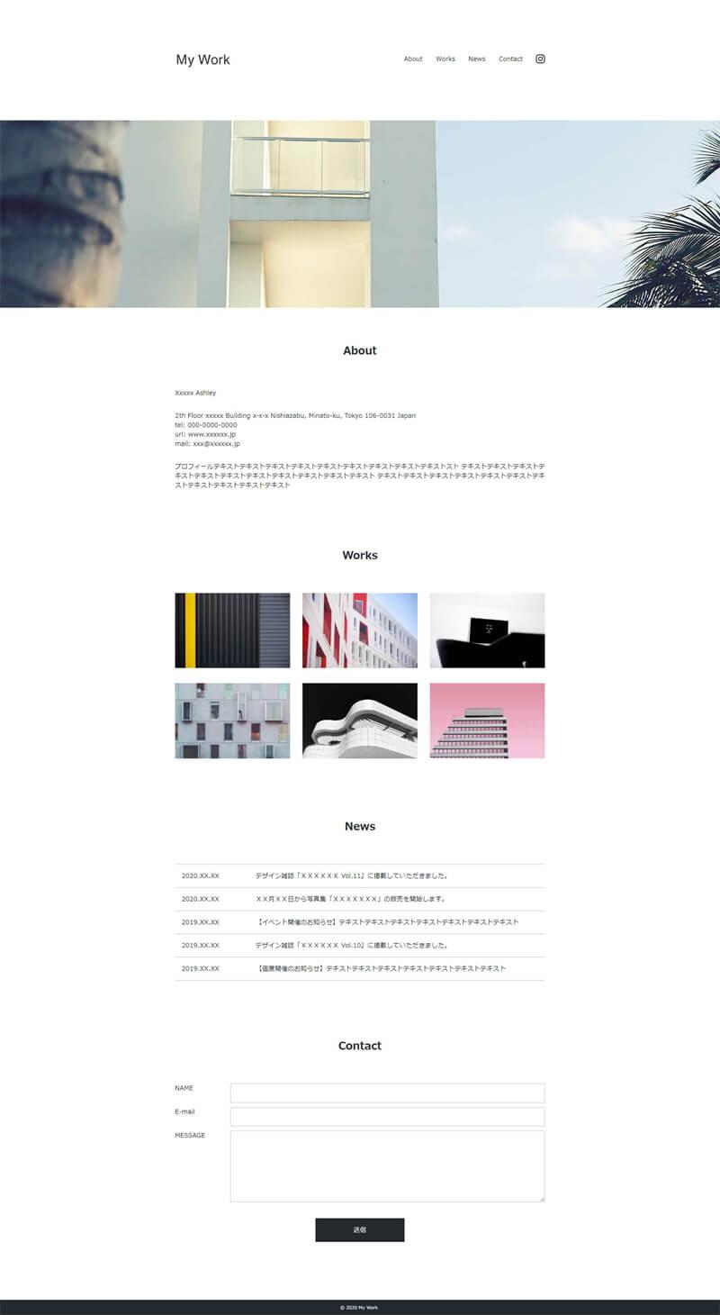 【初級編】ポートフォリオサイト(1カラムの初心者向けLPサイト)PC表示イメージ