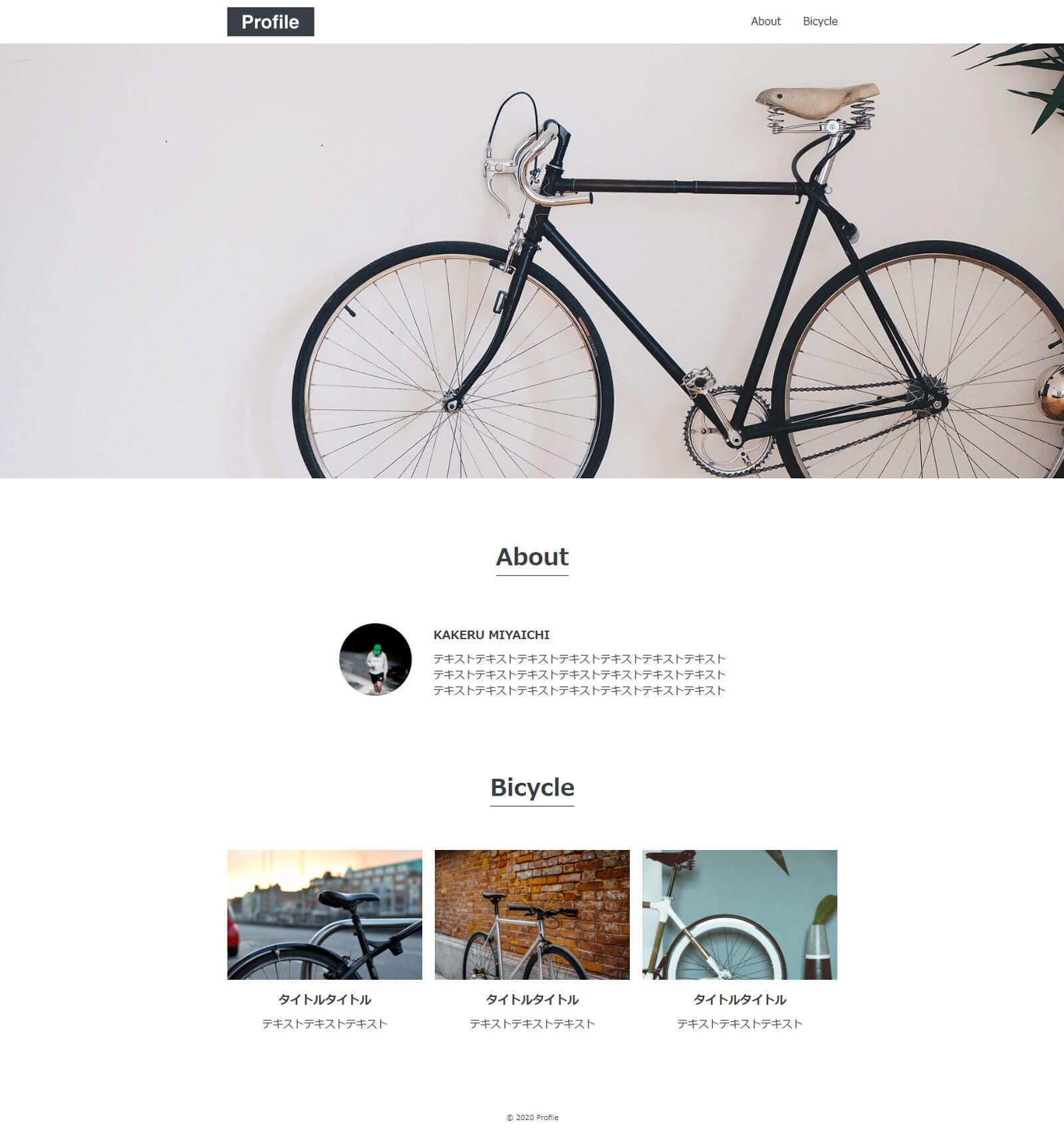プロフィールサイトのPC表示イメージです。