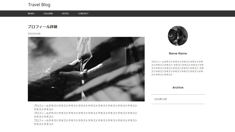 プロフィール詳細ページの表示確認